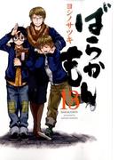 ばらかもん 13 (ガンガンコミックスONLINE)(ガンガンコミックスONLINE)