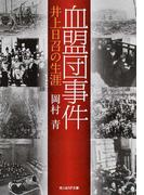 血盟団事件 井上日召の生涯 (光人社NF文庫)(光人社NF文庫)