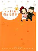 ママさんは萌え漫画家 2 (MGC COMIC ESSAY)