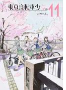 東京自転車少女。 11 (EARTH STAR COMICS)(EARTH STAR COMICS(アーススターコミックス))