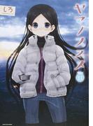 ヤマノススメ Volume11 (EARTH STAR COMICS)(EARTH STAR COMICS(アーススターコミックス))