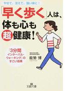 「早く歩く」人は、体も心も超健康! やせて、冴えて、強い体に! 「3分間インターバル・ウォーキング」のすごい効果