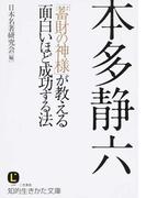 本多静六「蓄財の神様」が教える面白いほど成功する法 (知的生きかた文庫 LIFE)(知的生きかた文庫)