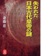 失われた日本古代皇帝の謎(学研M文庫)
