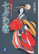 七夕の客 新吉原くるわばなし(学研M文庫)