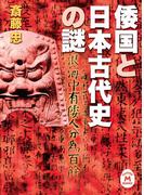 倭国と日本古代史の謎(学研M文庫)