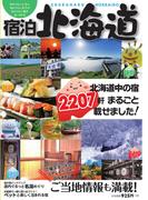 宿泊北海道 2015年版【HOPPAライブラリー】