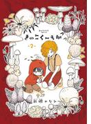 きのこくーちか 2(ビッグコミックス)