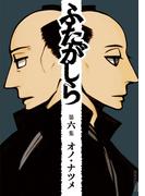 ふたがしら 6(IKKI コミックス)