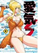 愛気―S(5)(YKコミックス)