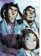 ガーゴイル(4)(YKコミックス)