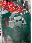 善悪の屑(3)(YKコミックス)