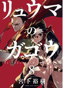 リュウマのガゴウ (8)(YKコミックス)