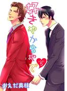 好きやからやで LOVE:5(BOYS JAM!)