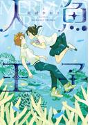 人魚王子(WINGS COMICS(ウィングスコミックス))