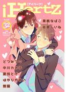 ihertz32(12)(ミリオンコミックスiHertZ)