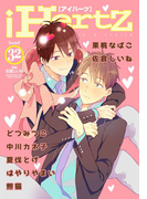 ihertz32(13)(ミリオンコミックスiHertZ)