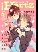 ihertz32(15)(ミリオンコミックスiHertZ)