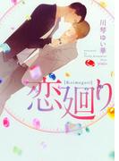 恋廻り【イラスト入り】(ダリア文庫e)