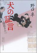 犬の証言 ご隠居さん(三)(文春文庫)