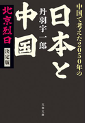 中国で考えた2050年の日本と中国 北京烈日 決定版(文春文庫)