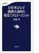 日本軍はなぜ満州大油田を発見できなかったのか(文春新書)