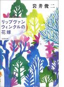 リップヴァンウィンクルの花嫁(文春e-book)