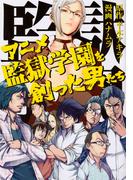 アニメ監獄学園を創った男たち (ヤングマガジン)(ヤンマガKC)