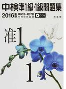 中検準1級・1級問題集 第85回〜第87回 2016年版