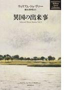 異国の出来事 Selected Short Stories Vol.3 (ウィリアム・トレヴァー・コレクション)