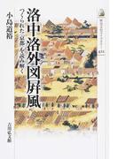 洛中洛外図屏風 つくられた〈京都〉を読み解く