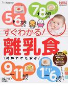 すぐわかる!離乳食 5・6 7・8 9〜11 1才〜1才6カ月ごろ (ベネッセ・ムック たまひよブックス)