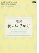 関西花のおでかけ いま見頃の花がわかる、関西の花の名所120 (LMAGA MOOK)(エルマガMOOK)