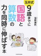 玉井式9歳までに国語と算数の力を同時に伸ばす本