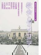 教会とディアコニア 第49回神学セミナー (関西学院大学神学部ブックレット)