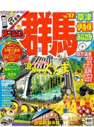 まっぷる 群馬 草津・伊香保・みなかみ'16-'17