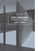 高宮眞介建築史意匠講義 1 西洋の建築家100人とその作品を巡る (アーキシップ叢書)