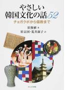 やさしい韓国文化の話52 チョガクポから儒教まで