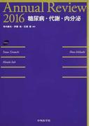 Annual Review糖尿病・代謝・内分泌 2016