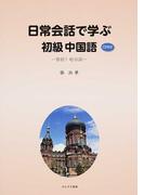 日常会話で学ぶ初級中国語