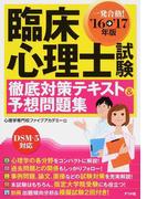 臨床心理士試験徹底対策テキスト&予想問題集 一発合格! '16→'17年版