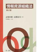 情報資源組織法 第2版