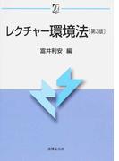 レクチャー環境法 第3版 (αブックス)