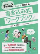 NHK基礎英語2 Can‐do総まとめ書き込み式ワークブック (語学シリーズ)
