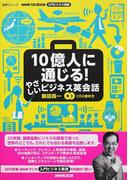 10億人に通じる!やさしいビジネス英会話 入門ビジネス英語 (語学シリーズ NHK CD BOOK)