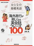 おとなの基礎英語海外旅行が楽しくなる英会話フレーズ100 (語学シリーズ NHK CD BOOK)