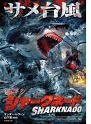 シャークネード サメ台風(竹書房文庫)