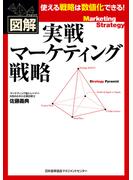 図解 実戦マーケティング戦略