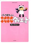 パンダ母ちゃんのダメダメダイエット(バンブーコミックス すくパラセレクション)