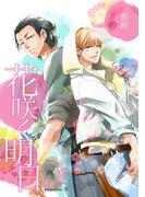 花咲く明日 season/3(MIKE+comics)